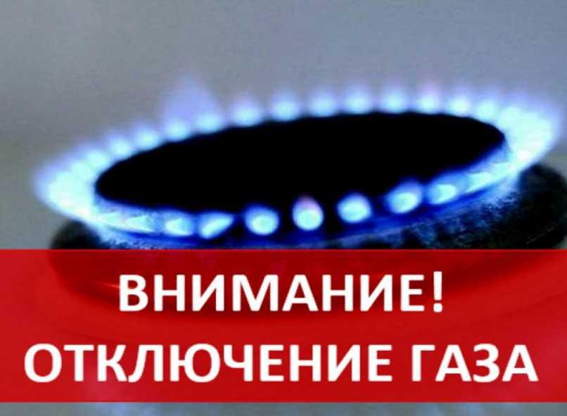 otklyuchenie-gaza